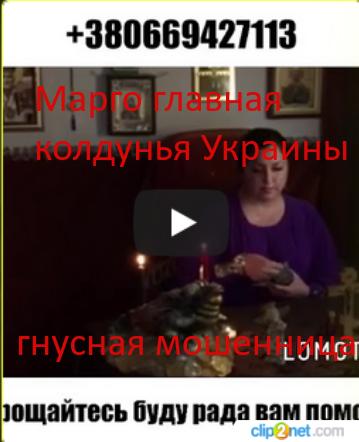 Украина колдунь отворот после приворота по фотографии